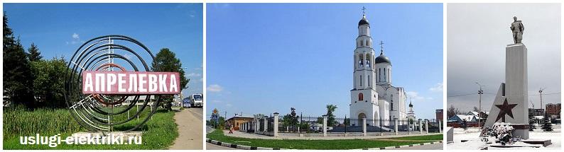 Электрик в Апрелевке, Кокошкино, элетромонтаж