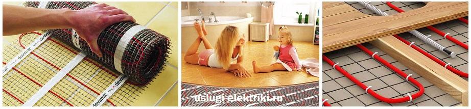 Монтаж теплого пола электрического и водяного в москве