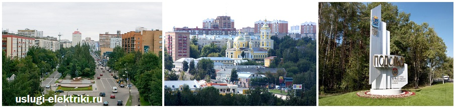 Услуги электрика в Подольске, электромонтаж