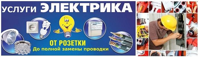 Электромонтажные работы в Апрелевке