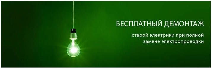 Услуги электрика Мытищи