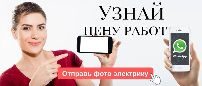 WhatsApp электрика, написать электрику из села Ершово