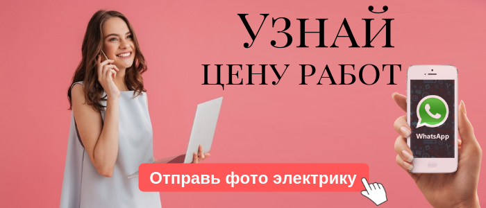 WhatsApp электрика, написать электрику из пос. Николина Гора