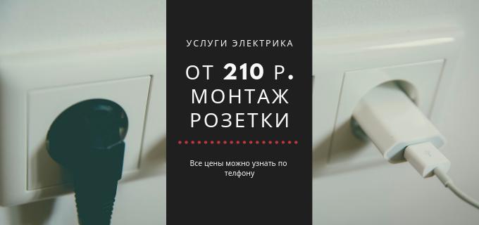 Как вызвать электрика на дом из жэка москва по адресу