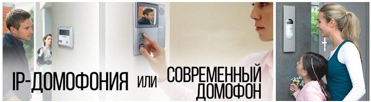 УЭ установка видеодомофонов