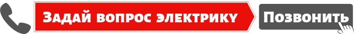Позвонить электрику в Краснознаменске
