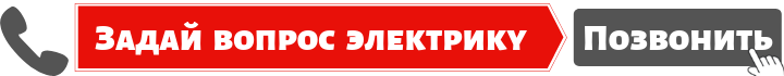 Позвонить электрику в селе Егорьевск
